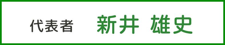 園長 新井雄史